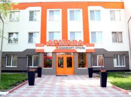 Armada Комфорт Отель, отель в Оренбурге
