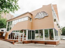 VOSTOK, отель во Владивостоке