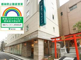 Sotetsu Fresa Inn Tokyo Kinshicho, economy hotel in Tokyo