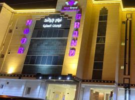 Noor Grand, apart-hotel em Qal'at Bishah