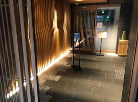 Hotel Kyoto Kiyamachi, hotel in Kyoto