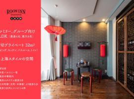 Room Inn Shanghai 横浜中華街 Room 2、横浜市のB&B