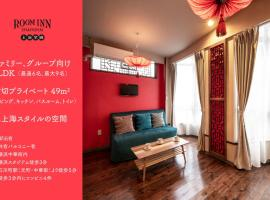 Room Inn Shanghai 中華街 Room3、横浜市のホテル