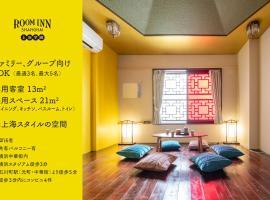 Room Inn Shanghai 横浜中華街 Room1-B、横浜市のB&B