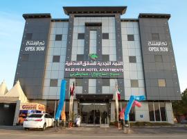 Najd Peak By Quiet Rooms, hotel near King Khalid Airport - RUH, Riyadh