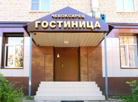 Гостиница Чебоксарец, отель в Чебоксарах
