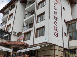 Хотел Узунски, хотел в Смолян