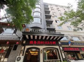 Riyueming Gallery Hotel (Dalian Shengli Road Henglong Plaza), hotel in Dalian