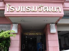 โรงแรมวัฒนาตรัง โรงแรมในตรัง