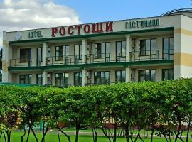 Отель Ростоши, отель в Оренбурге