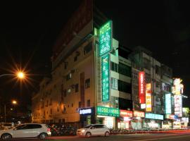 東賓快捷旅店,新竹市的飯店