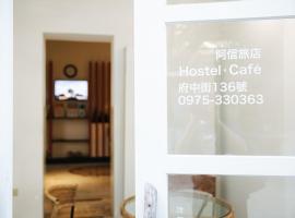 阿信旅店,台南的住宿