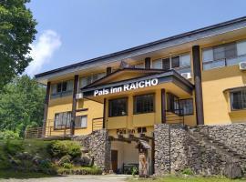 Pals Inn Raicho, hotel in Hakuba