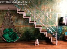 Двухуровневые дизайн-апартаменты с качелью - Light Rooms Apartments, апартаменты/квартира в Ростове-на-Дону