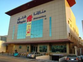 منازلنا للشقق المفروشة الرياض، فندق بالقرب من متحف صقر الجزيرة للطيران، الرياض