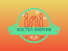 Hostel Energia, отель в Казани