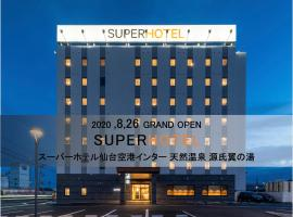 Super Hotel Sendai Airport Inter, hotel near Sendai Airport - SDJ,