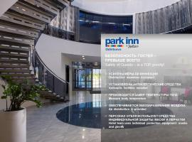 Park Inn by Radisson Odintsovo, hotel near Vnukovo International Airport - VKO, Odintsovo