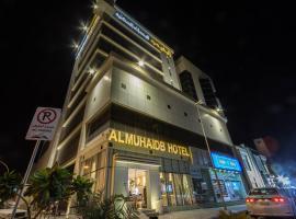 المهيدب ريزيدنس صلاح الدين، فندق بالقرب من حديقة الحيوان، الرياض