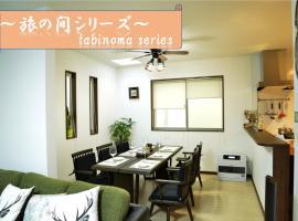 Shironouchidori 5chome Kodate - Vacation STAY 8360, villa in Kobe