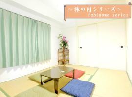 Rotary Mansion Nakayamate - Vacation STAY 8361、神戸市のアパートメント