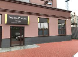 Отель Героев России, hotel in Yekaterinburg