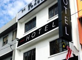 HAKO XPRESS SKUDAI BARU,新山馬來西亞樂高樂園附近的飯店