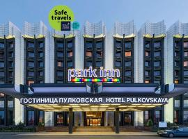Park Inn by Radisson Pulkovskaya Hotel & Conference Centre St Petersburg, hotel in Saint Petersburg