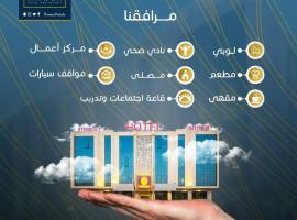 Thwary Hotel Suites, hotel near King Khalid Airport - RUH, Riyadh