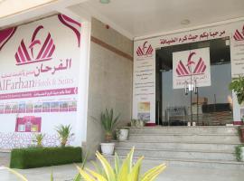 Al Farhan Hotel Suites (Exit 15), hotel perto de Grande Mesquita Al Rajhi, Riyadh