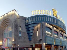 Роял Отель, отель в Москве