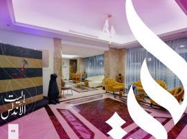 إليت الحمراء - فرع الأندلس, apart-hotel em Jeddah