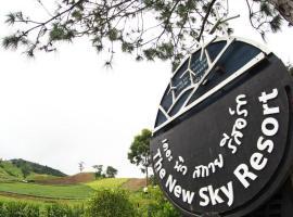 THE NEW SKY RESORT โรงแรมในเพชรบูรณ์