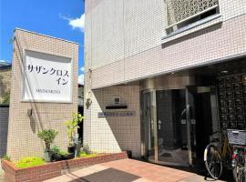 Southern Cross Inn Matsumoto, hotel in Matsumoto