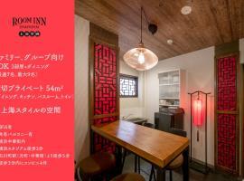 Room Inn Shanghai 横浜中華街 Room1-ABC、横浜市のB&B
