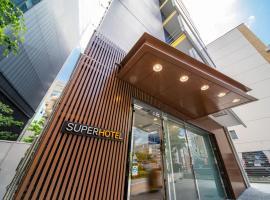 スーパーホテル仙台広瀬通り、仙台市のホテル