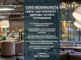 Art Moscow Voykovskaya, hotel near Crocus Expo, Moscow