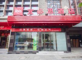 Ibis Hotel (Tianjin Ancient Culture Street), hotel in Tianjin