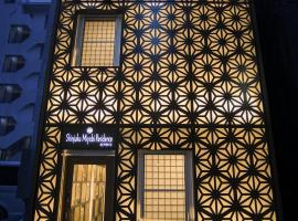 Shinjuku Miyabi Residence - Vacation STAY 94836、東京のホテル