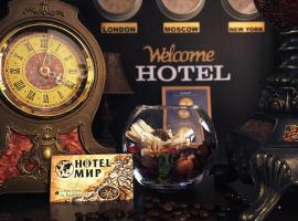 Отель МИР, hotel near Monument Shurik and Lidochka, Krasnodar