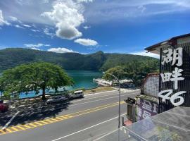 湖畔46民宿,池南村慕谷慕魚附近的飯店