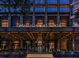 Waldorf Astoria Beijing, hotel near Forbidden City, Beijing