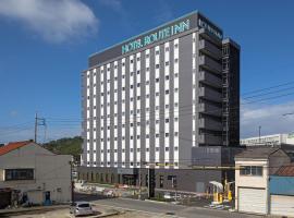 ホテルルートイン浜田駅前、浜田市のホテル