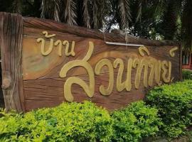 สวนทิพย์ รีสอร์ทบ้านฉาง, hotel near U-Tapao Rayong-Pattaya International Airport - UTP, Ban Chang