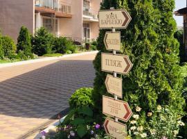 Hotel Crystall &K Apart, апартаменты/квартира в Таганроге