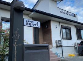 BATON 直島HOUSE, hotel in Naoshima