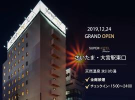 사이타마 오미야역 근처 호텔 Super Hotel Premier Saitama Higashiguchi