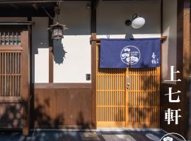 香柏 上七軒, hotel in Kyoto