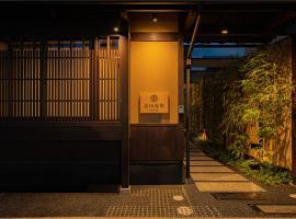谷町君・星屋・談山旅館 京都嵐山, hotel in Shimo saga