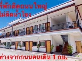 โรงแรมบ้านครูตุ้ม เชียงคาน โรงแรมในเชียงคาน